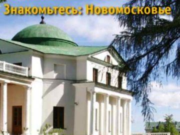 Вышел в свет путеводитель по усадьбам и музеям «новой Москвы»