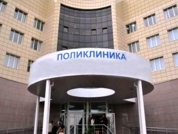 Поликлиника в Новой Москве