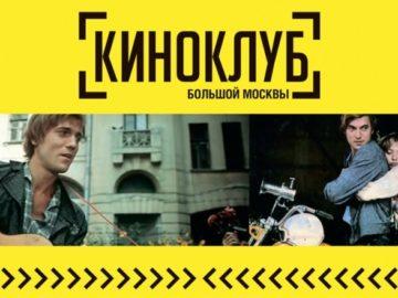 Киноклуб Новой Москвы