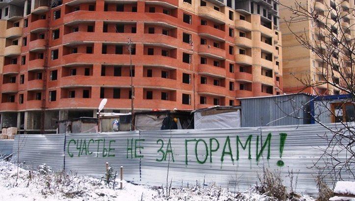 Дольщики Новой Москвы