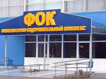ФОК в Новой Москве