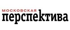 Московская перспектива