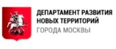 Департамент развития новых территорий города Москвы