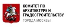 Комитет по архитектуре и градостроительству города Москвы
