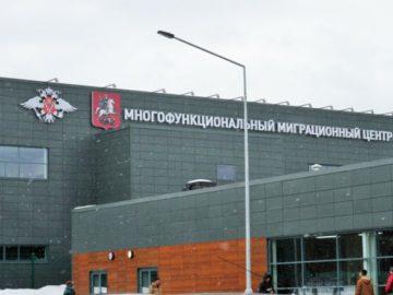 Московский миграционный центр в Сахарово Новая Москва