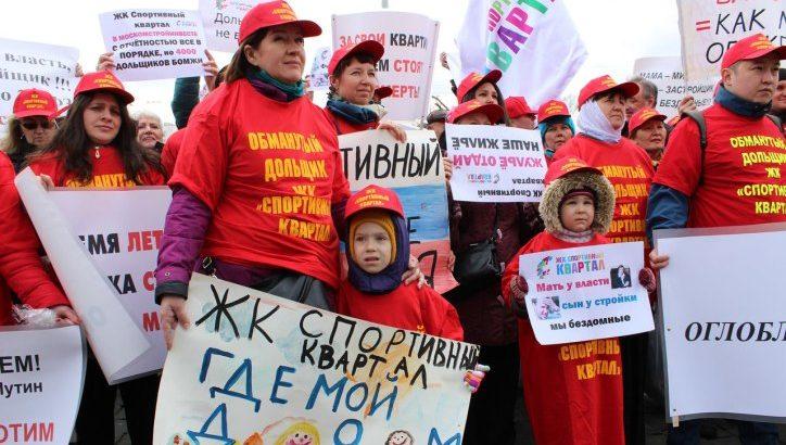 Прошел митинг обманутых дольщиков Новой Москвы