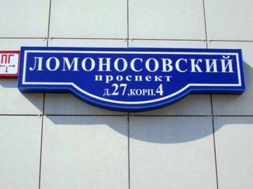 В Новой Москве назовут семь улиц