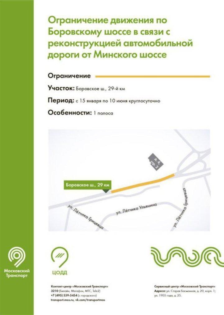 Ограничение движения по Боровскому шоссе