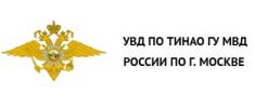 Пресс-служба УВД по ТиНАО