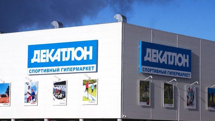 Торговый комплекс «Декатлон» в ТиНАО введен в эксплуатацию