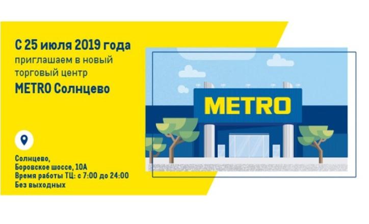 25 июля откроется новый торговый центр «МЕТРО Кэш энд Керри»