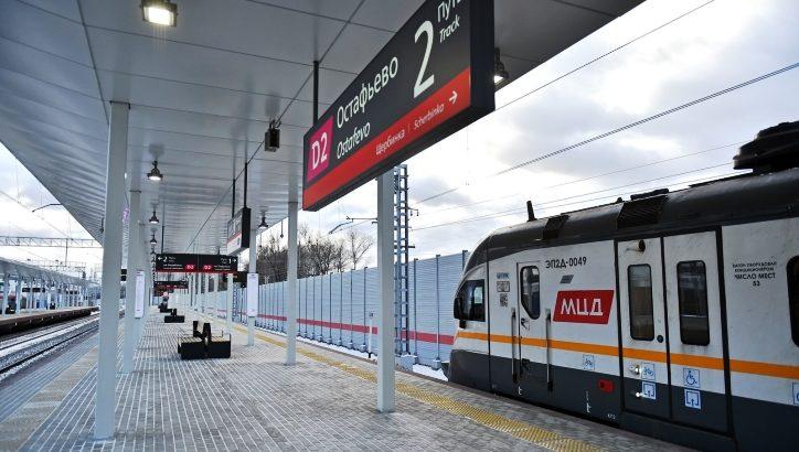Сергей Собянин открыл станцию «Остафьево» на МЦД-2