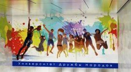 Станцию метро «Университет Дружбы Народов» украсят панно с изображением студентов