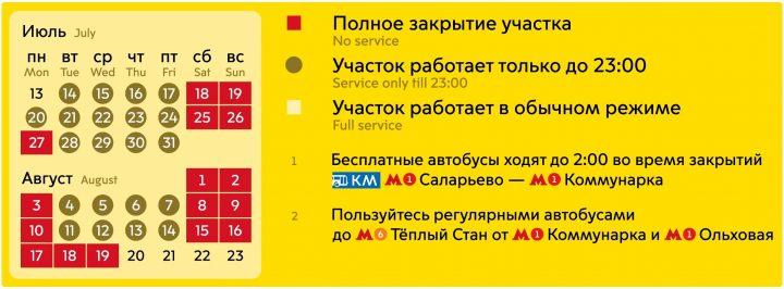 Бесплатные автобусы запустят на время закрытия четырех станций Сокольнической линии метро