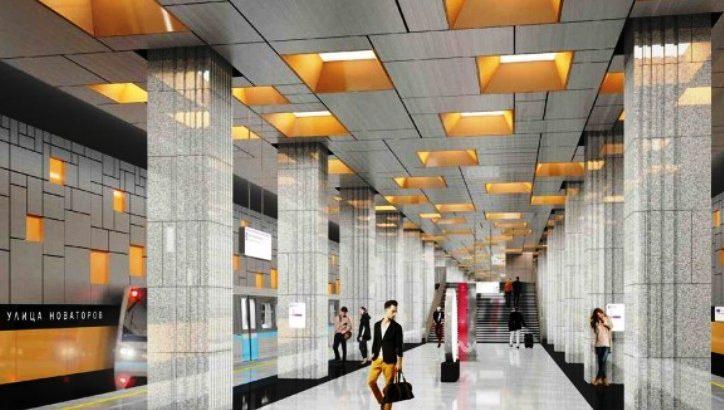 МКА утвердила дизайн станции «Улица Новаторов» Коммунарской линии