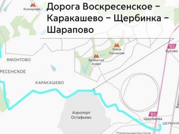 Строительство дороги «Воскресенское – Каракашево – Щербинка» в «новой Москве» планируется завершить в 2022 году